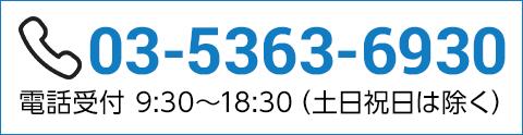 03-5363-6930